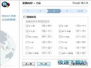 谷歌拼音输入法 缩略图 03