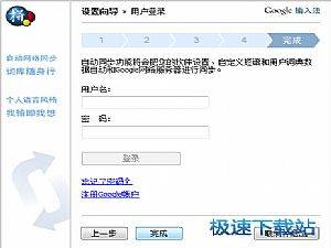 谷歌拼音输入法 缩略图 05