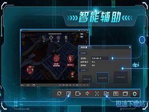 网易MuMu模拟器 缩略图 05