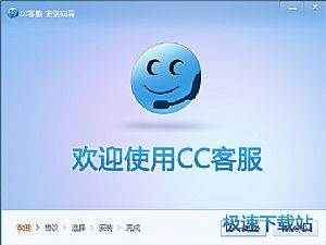 CC客服缩略图 01