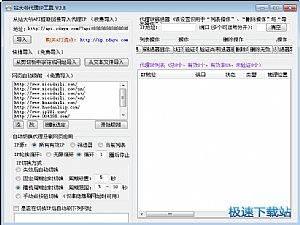 站大爷代理IP工具 缩略图