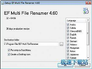 EF Multi File Renamer图片