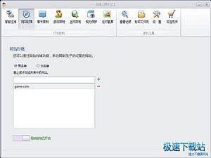 启安儿童上网小卫士 图片 03