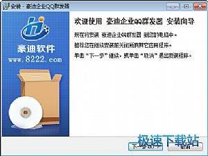 豪迪企业QQ群发器 缩略图