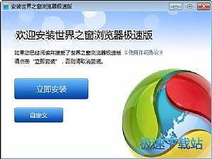 世界之窗浏览器极速版图片
