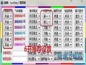 QQ飞车酷魅辅助 图片 03