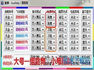 QQ飞车酷魅辅助 图片 07