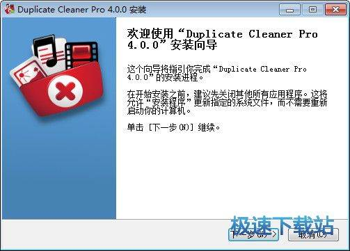 Duplicate Cleaner 图片 01s