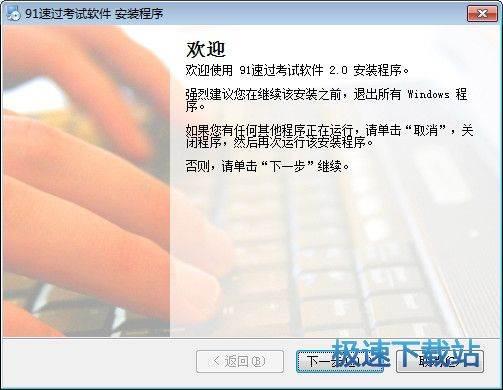 91速过考试软件 图片 01
