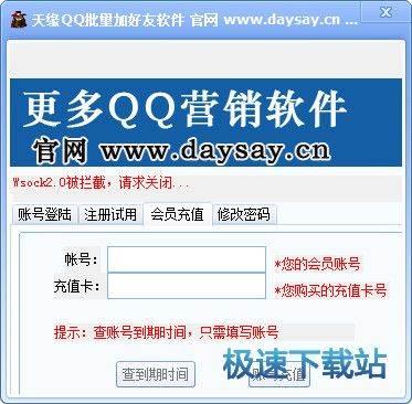 天缘QQ批量加好友软件 图片 03