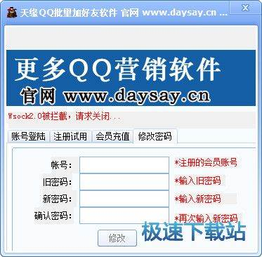 天缘QQ批量加好友软件 图片 04