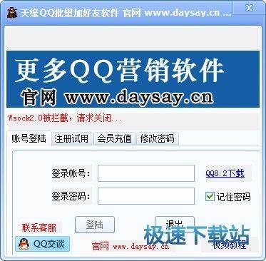 天缘QQ批量加好友软件 图片 01