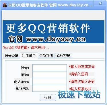 天缘QQ批量加好友软件 图片 02
