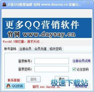 天缘QQ批量加群 图片 01