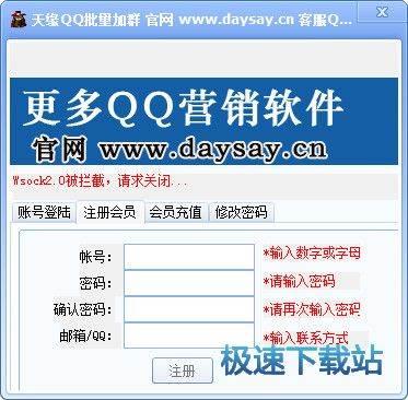 天缘QQ批量加群 图片 02