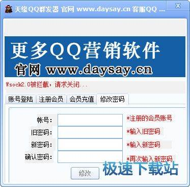 天缘qq群发软件