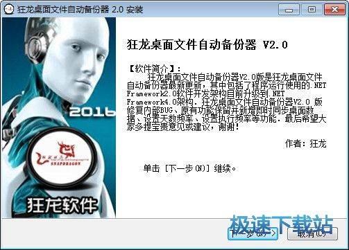 狂龙桌面文件自动备份器 图片 01