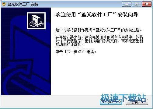 蓝光软件工厂 图片 01