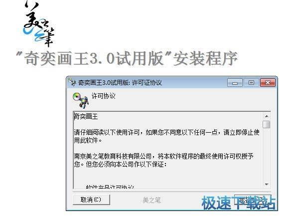 奇奕画王 图片 01