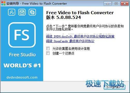 视频转flash