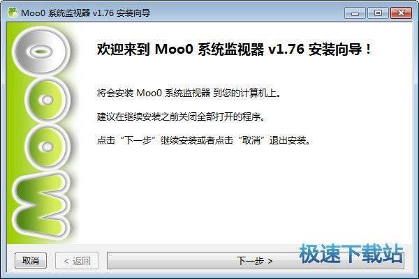 Moo0 SystemMonitor 图片 01s