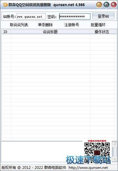 群森QQ空间说说批量删除 图片 01