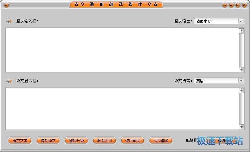 通用翻译软件 图片 01