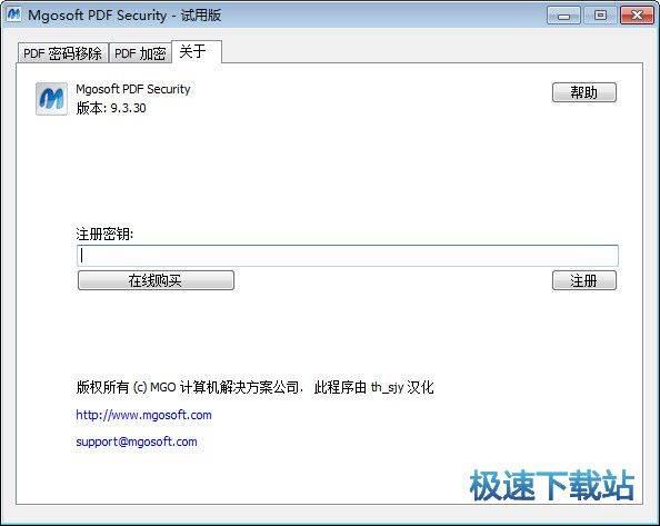 pdf文件解密器下载