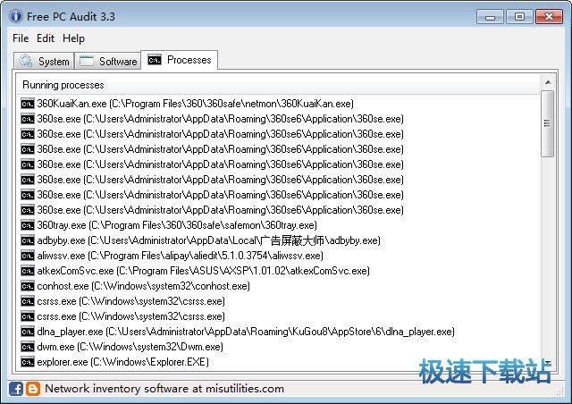 系统硬件软件信息查看器下载