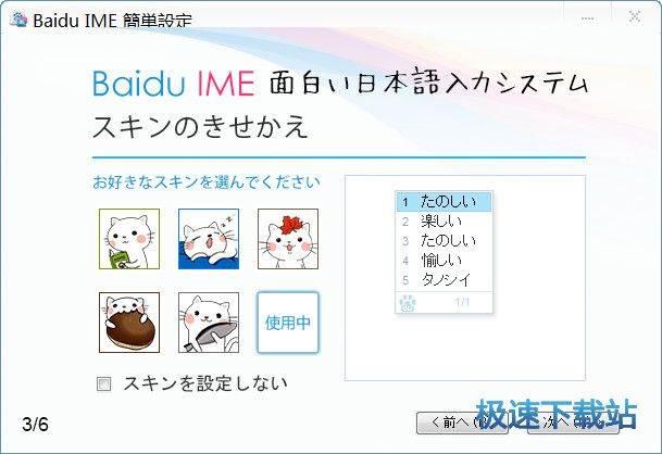 日文输入法下载