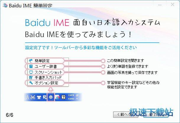 日文输入法截图