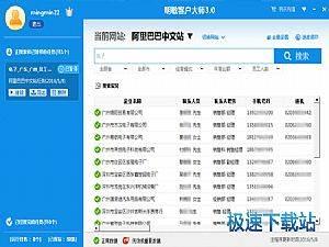 明敏企业名录搜索软件