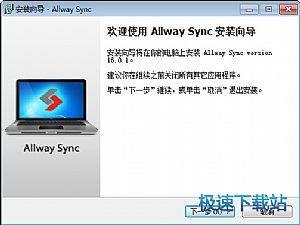 Allway Sync图片