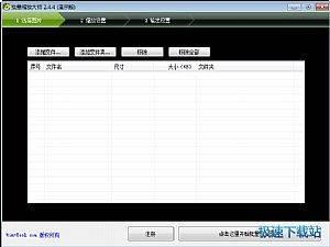 Mytoolsoft Image Resizer 缩略图 02