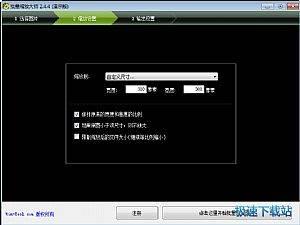Mytoolsoft Image Resizer 缩略图 03
