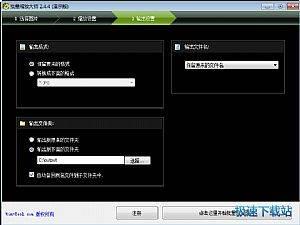Mytoolsoft Image Resizer 缩略图 04
