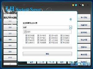socket5服务器下载