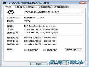 飞飞QQ名片互赞工具 缩略图