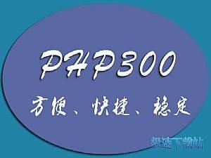 PHP300 缩略图