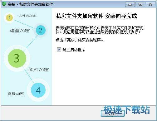 私房文件夹加密软件 图片 02