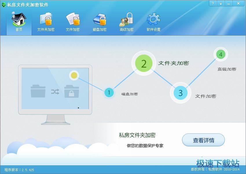 私房文件夹加密软件 图片 03