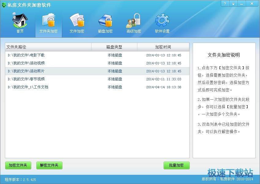 私房文件夹加密软件 图片 04