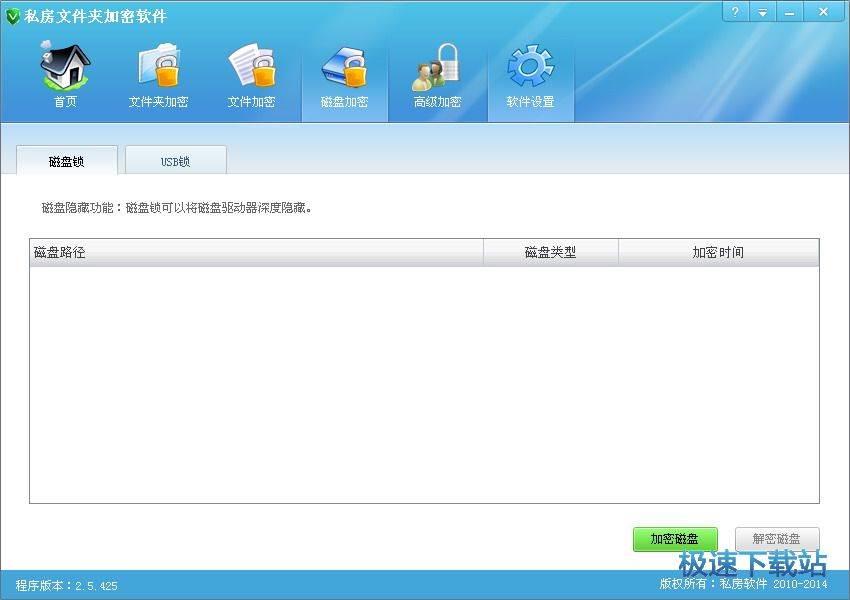 私房文件夹加密软件 图片 05