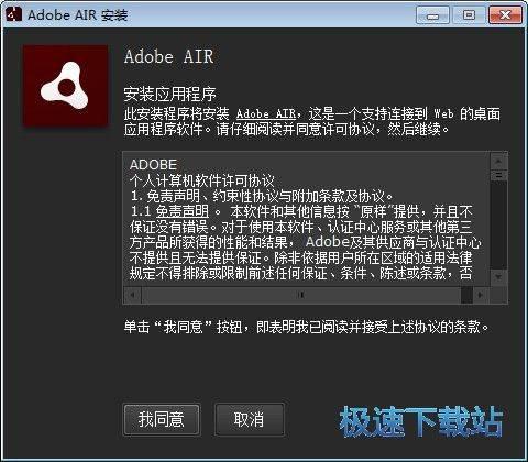 Adobe AIR 图片 01s