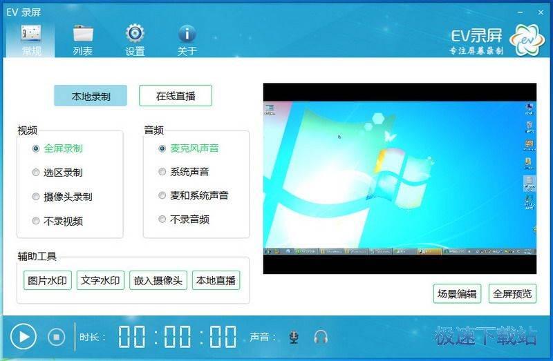 录屏软件图片