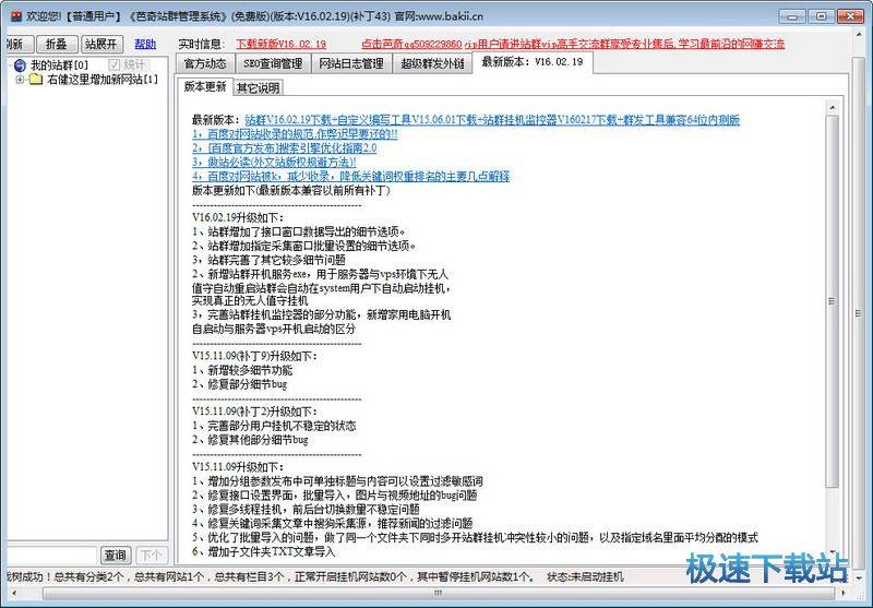 站群管理系统官方下载