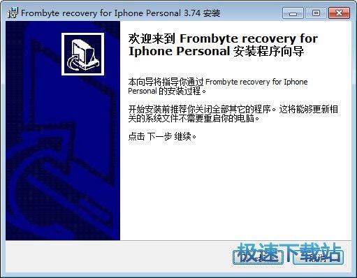 iphone手机恢复