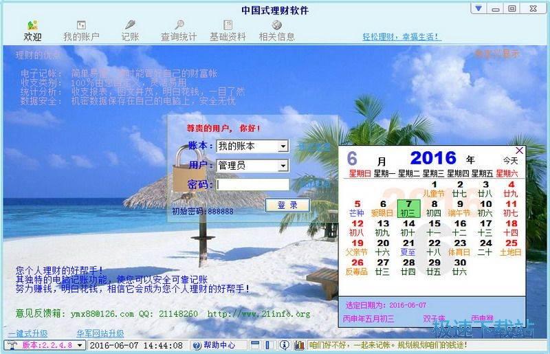 中国式理财软件 图片 01