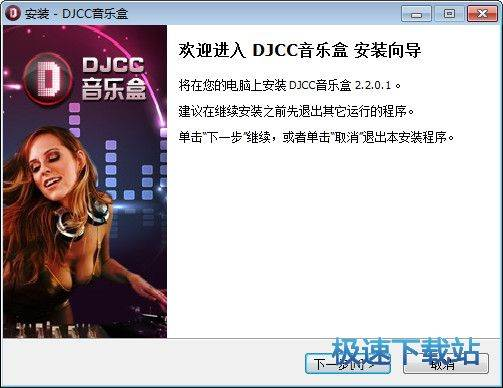 DJCC音乐盒 图片 01