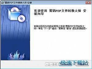 霄鹞PDF文件转换大师 缩略图